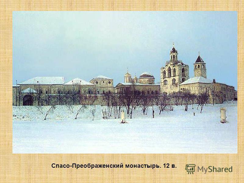 Спасо-Преображенский монастырь. 12 в.