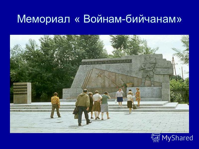 Мемориал « Войнам-бийчанам»