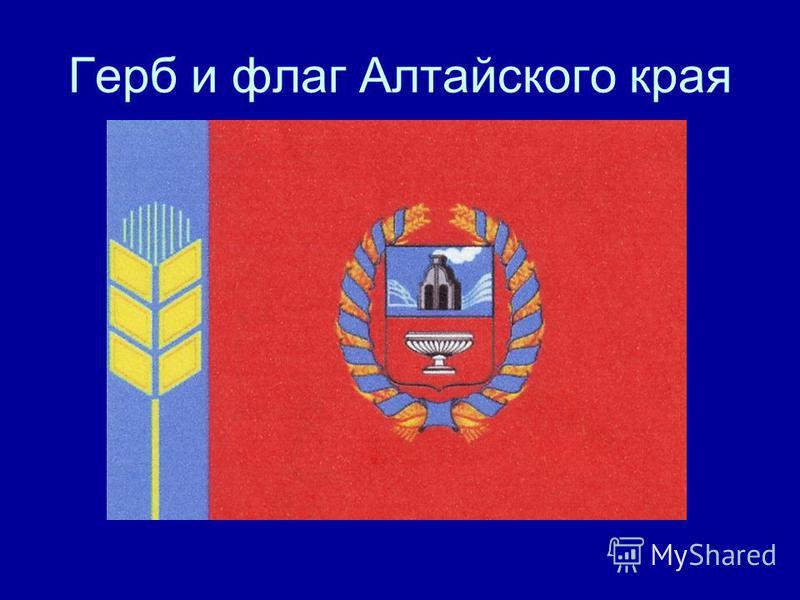 Герб и флаг Алтайского края