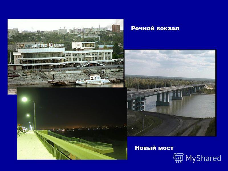 Речной вокзал Новый мост