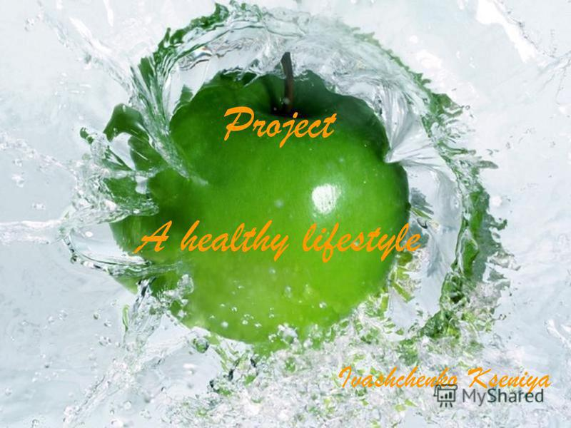 Project A healthy lifestyle Ivashchenko Kseniya