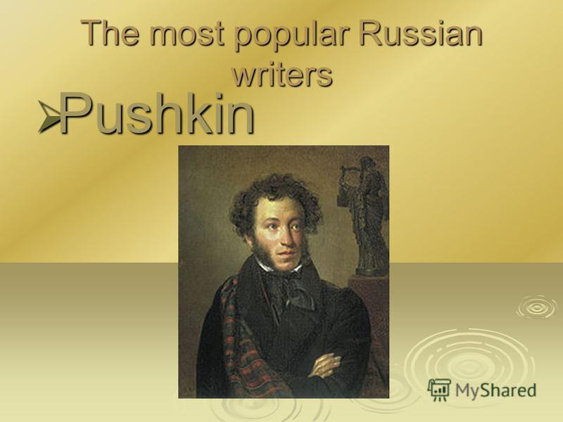 The most popular Russian writers Pushkin Pushkin