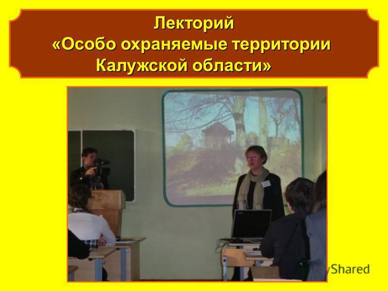 Лекторий «Особо охраняемые территории Калужской области»