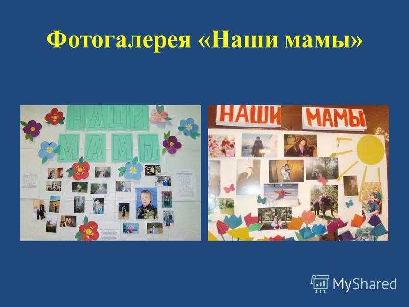 Фотогалерея «Наши мамы»