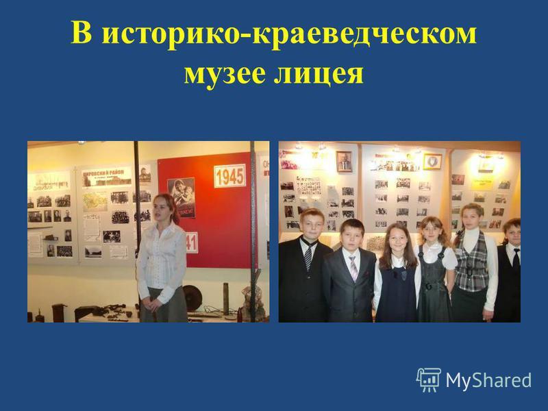 В историко-краеведческом музее лицея