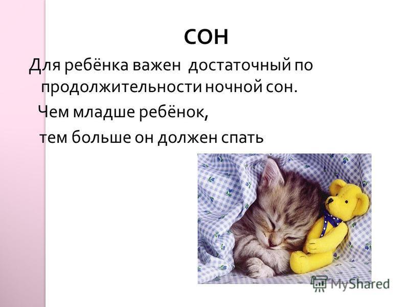 СОН Для ребёнка важен достаточный по продолжительности ночной сон. Чем младше ребёнок, тем больше он должен спать