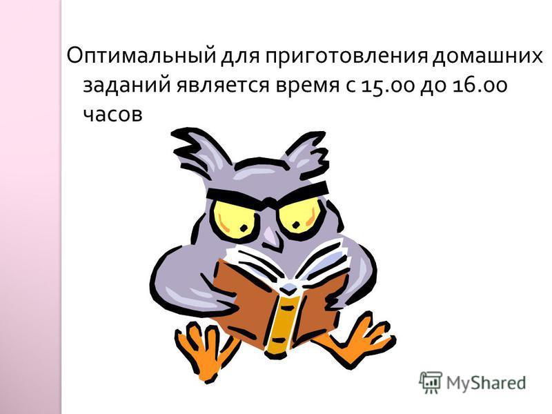 Оптимальный для приготовления домашних заданий является время с 15.00 до 16.00 часов