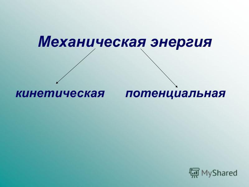 Механическая энергия кинетическая потенциальная