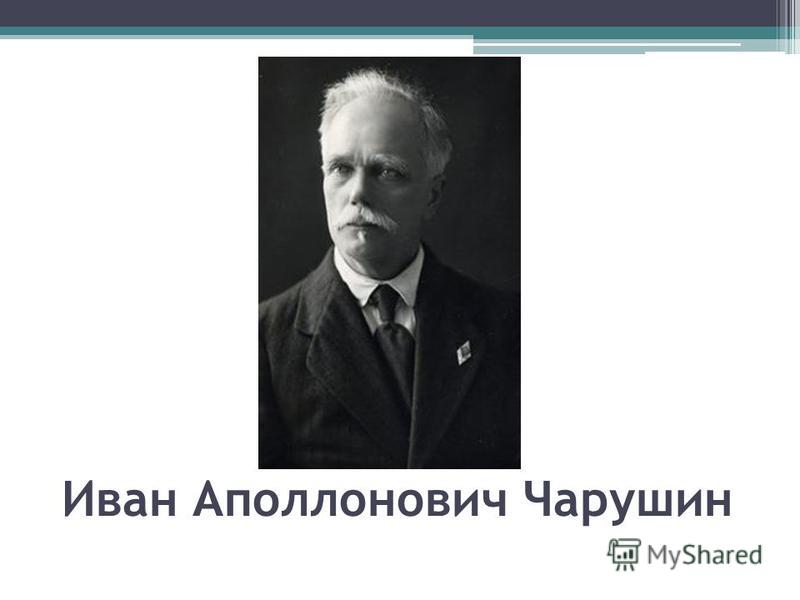 Иван Аполлонович Чарушин