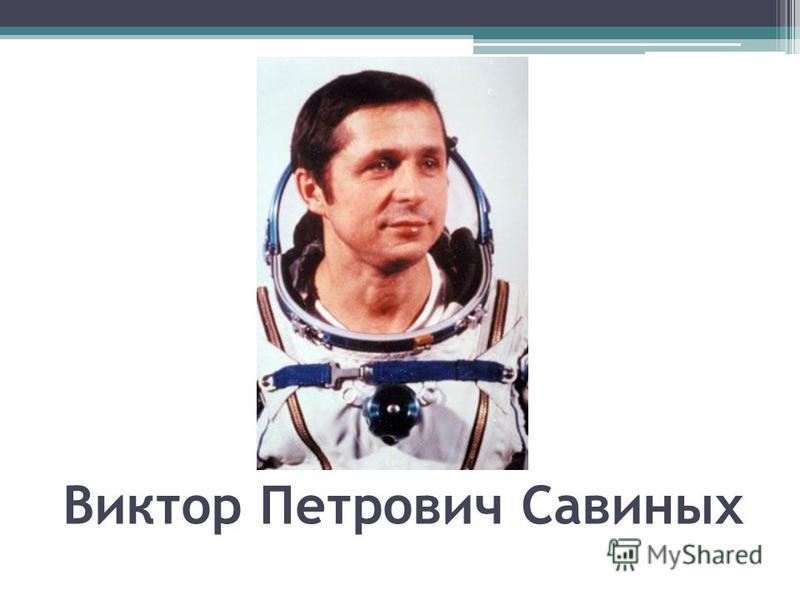 Виктор Петрович Савиных