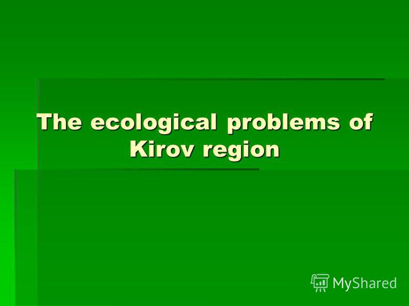 The ecological problems of Kirov region
