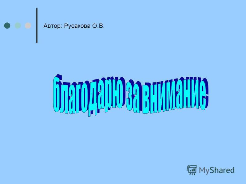 Автор: Русакова О.В.