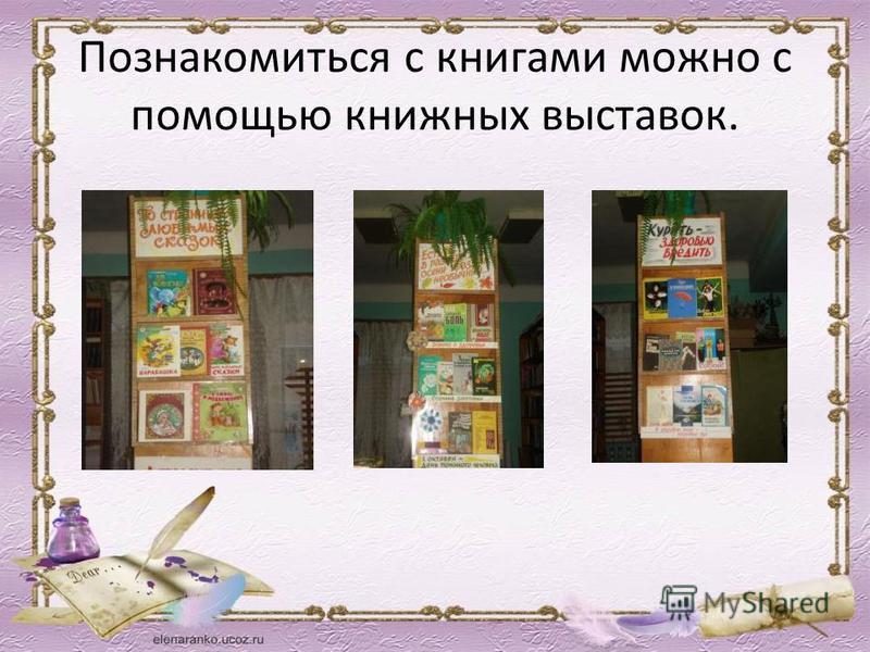 Познакомиться с книгами можно с помощью книжных выставок.