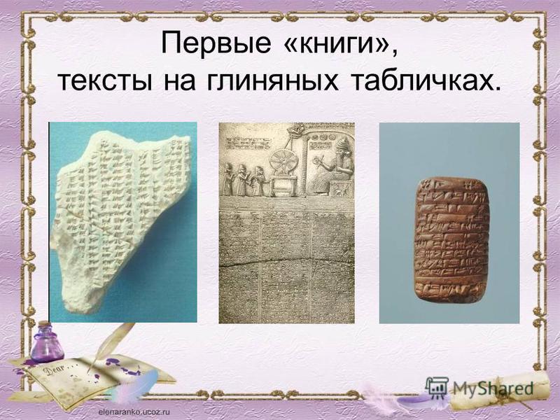 Первые «книги», тексты на глиняных табличках.