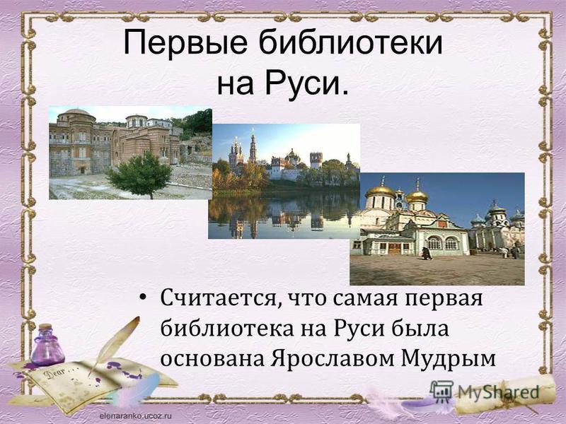Первые библиотеки на Руси. Считается, что самая первая библиотека на Руси была основана Ярославом Мудрым