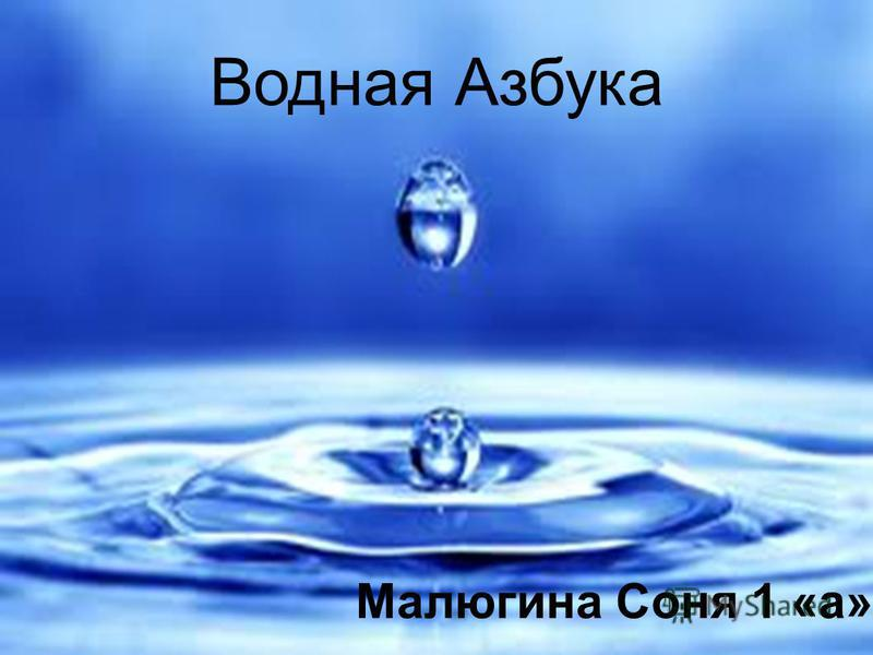 Водная Азбука Малюгина Соня 1 «а»