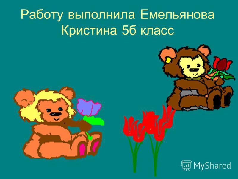 Работу выполнила Емельянова Кристина 5 б класс