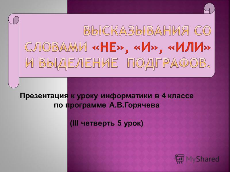Презентация к уроку информатики в 4 классе по программе А.В.Горячева (III четверть 5 урок)