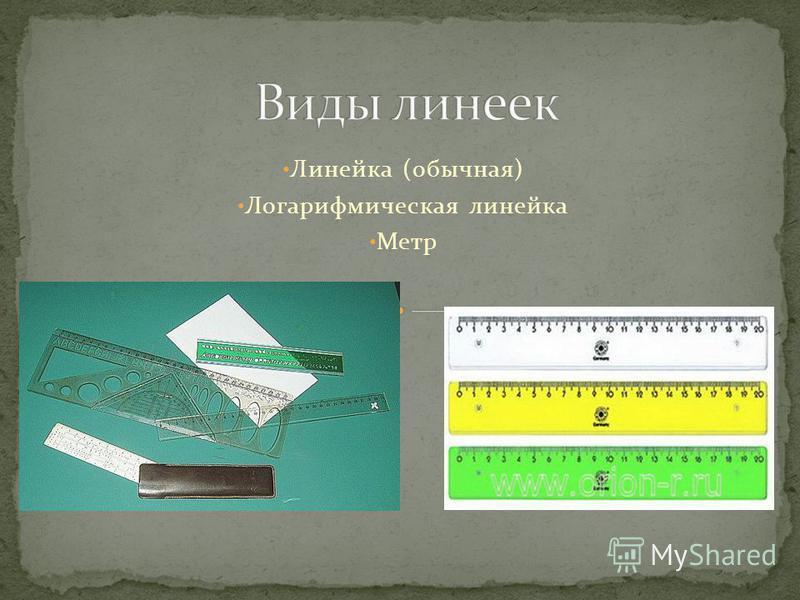 Линейка (обычная) Логарифмическая линейка Метр