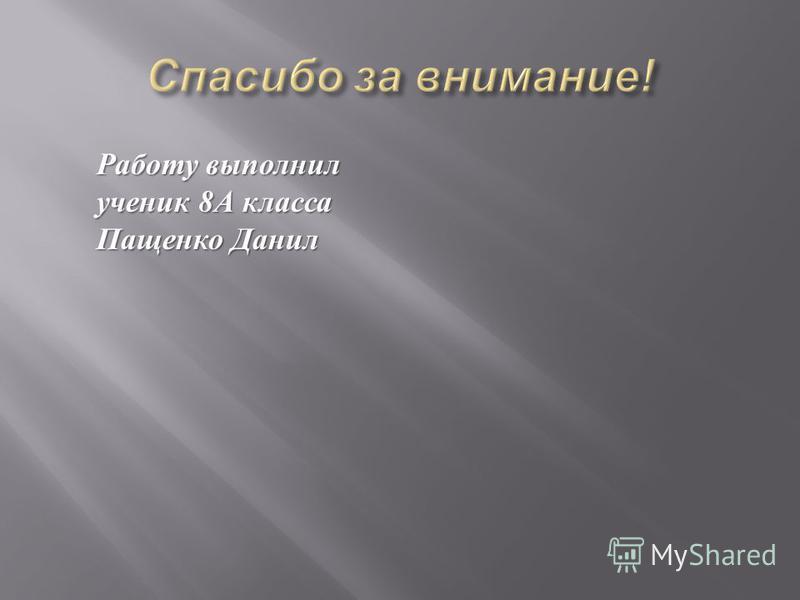 Работу выполнил ученик 8 А класса Пащенко Данил