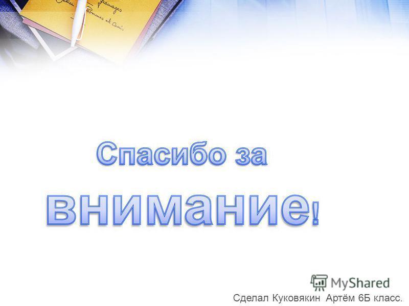 Сделал Куковякин Артём 6Б класс.