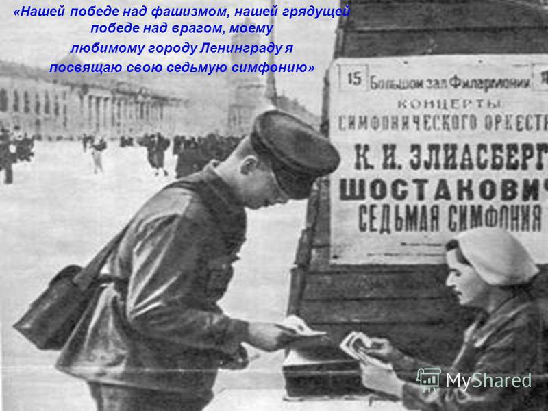 «Нашей победе над фашизмом, нашей грядущей победе над врагом, моему любимому городу Ленинграду я посвящаю свою седьмую симфонию»
