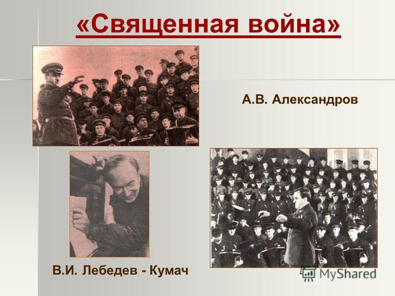 «Священная война» А.В. Александров В.И. Лебедев - Кумач