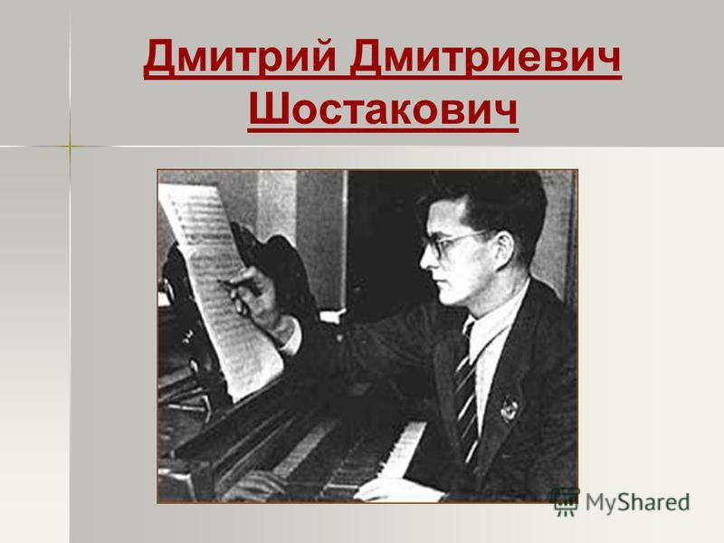 Дмитрий Дмитриевич Шостакович