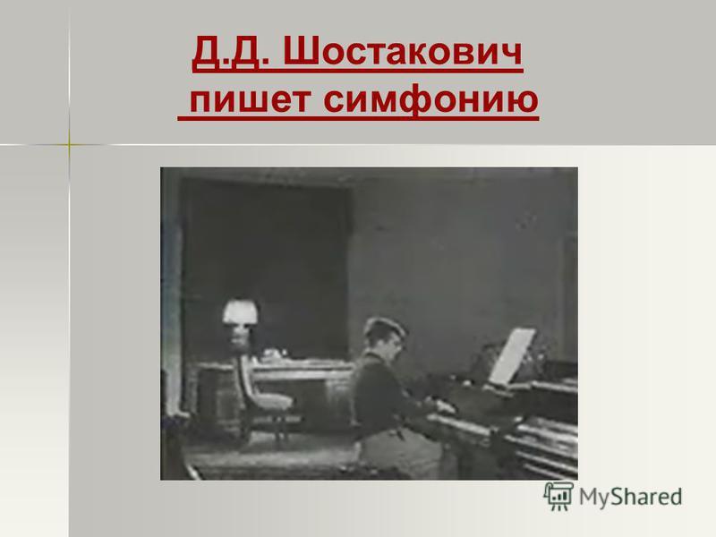 Д.Д. Шостакович пишет симфонию