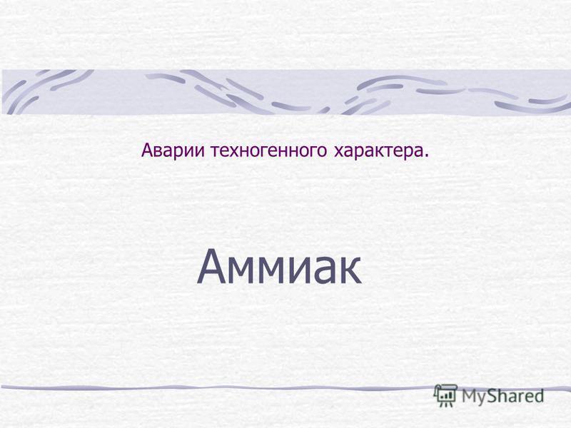 Аварии техногенного характера. Аммиак