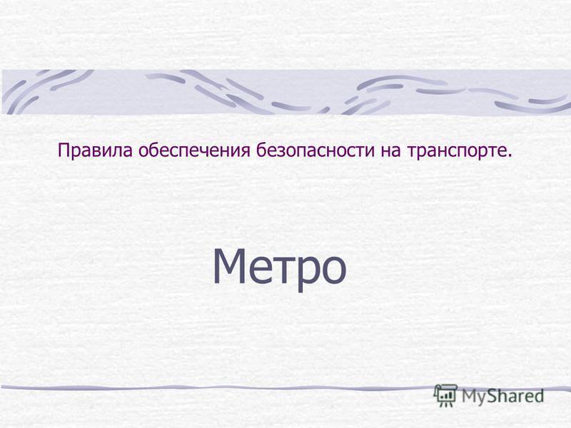 Правила обеспечения безопасности на транспорте. Метро