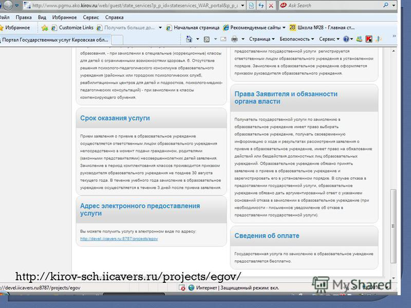 http://kirov-sch.iicavers.ru/projects/egov/