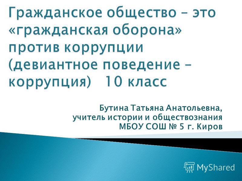 Бутина Татьяна Анатольевна, учитель истории и обществознания МБОУ СОШ 5 г. Киров