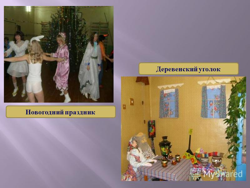 Новогодний праздник Деревенский уголок