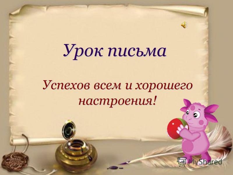 Урок письма Успехов всем и хорошего настроения!