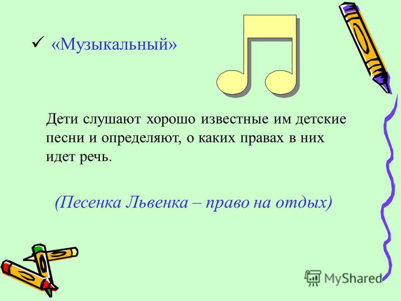 «Музыкальный» Дети слушают хорошо известные им детские песни и определяют, о каких правах в них идет речь. (Песенка Львенка – право на отдых)