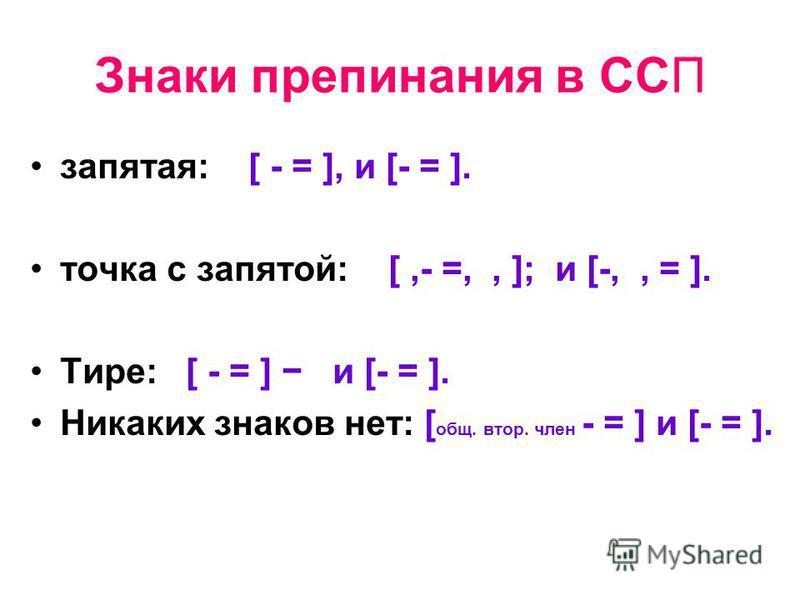 Знаки препинания в ССП запятая: [ - = ], и [- = ]. точка с запятой: [,- =,, ]; и [-,, = ]. Тире: [ - = ] и [- = ]. Никаких знаков нет: [ общ. втор. член - = ] и [- = ].