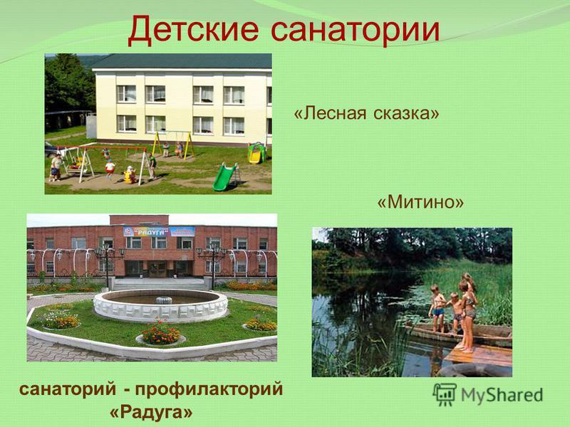 Детские санатории «Лесная сказка» санаторий - профилакторий «Радуга» «Митино»