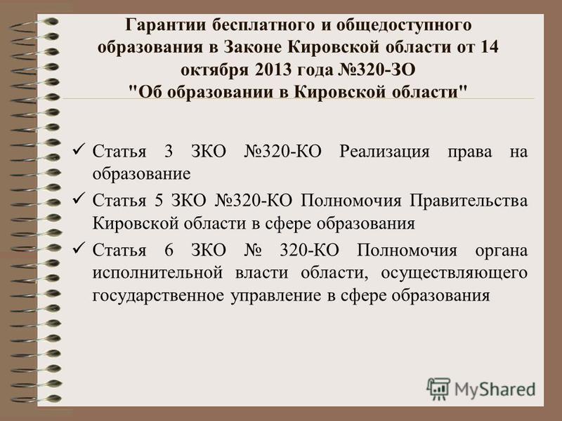 Гарантии бесплатного и общедоступного образования в Законе Кировской области от 14 октября 2013 года 320-ЗО