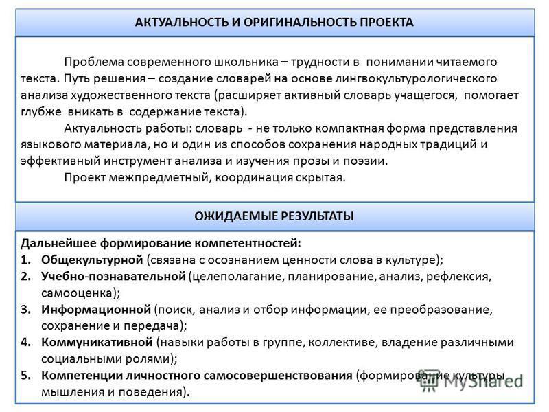 Дальнейшее формирование компетентностей: 1. Общекультурной (связана с осознанием ценности слова в культуре); 2.Учебно-познавательной (целеполагание, планирование, анализ, рефлексия, самооценка); 3. Информационной (поиск, анализ и отбор информации, ее