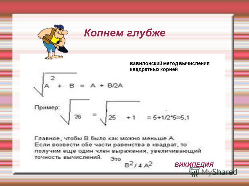 Копнем глубже В авилонский метод вычисления квадратных корней ВИКИПЕДИЯ