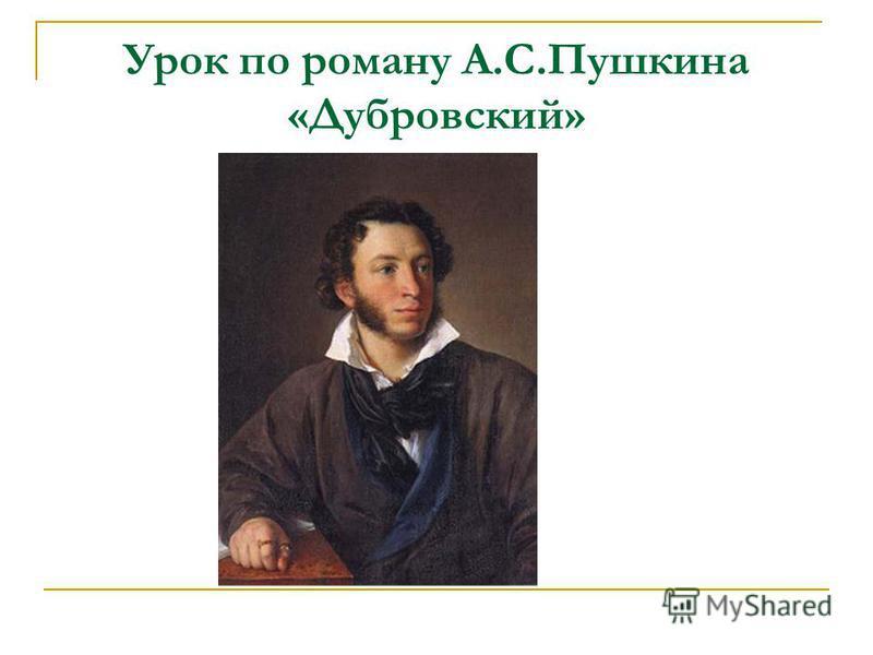 Урок по роману А.С.Пушкина «Дубровский»