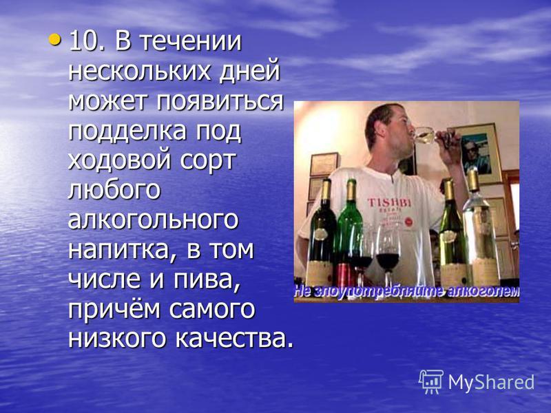 9. У женщин злоупотребляющих алкоголем возможно рождение неполноценного потомства ! 9. У женщин злоупотребляющих алкоголем возможно рождение неполноценного потомства !