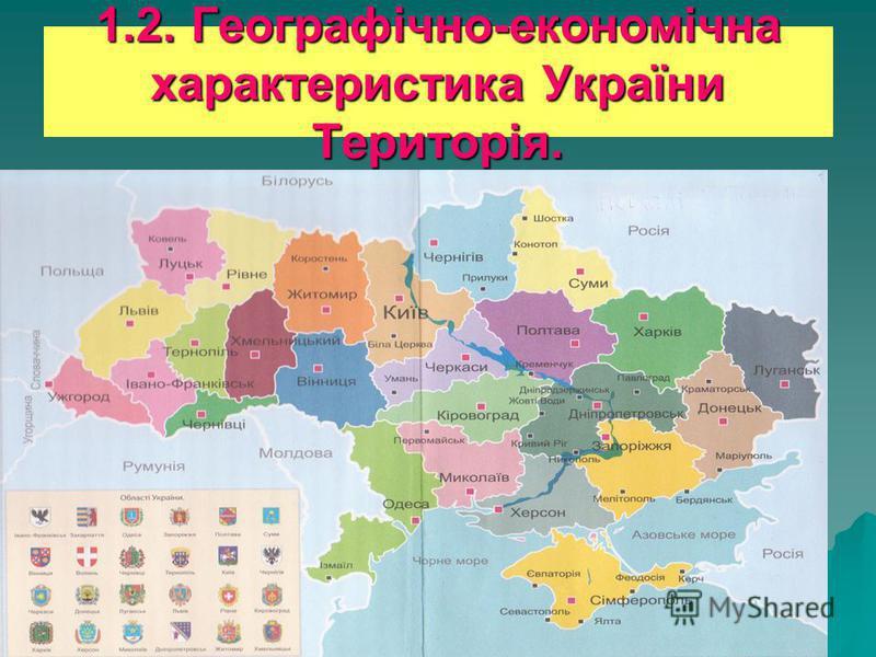 1.2. Географічно-економічна характеристика України Територія.