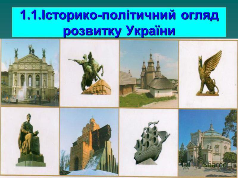 1.1.Історико-політичний огляд розвитку України