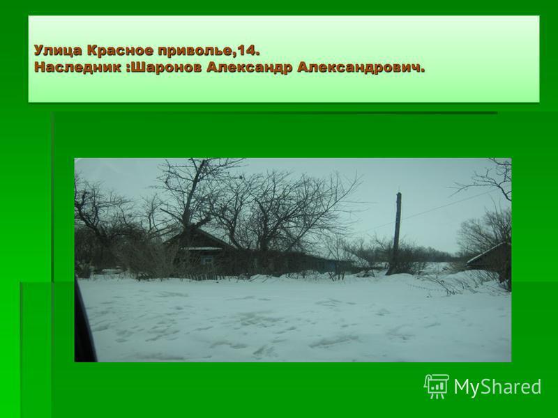 Улица Красное приволье,14. Наследник :Шаронов Александр Александрович.