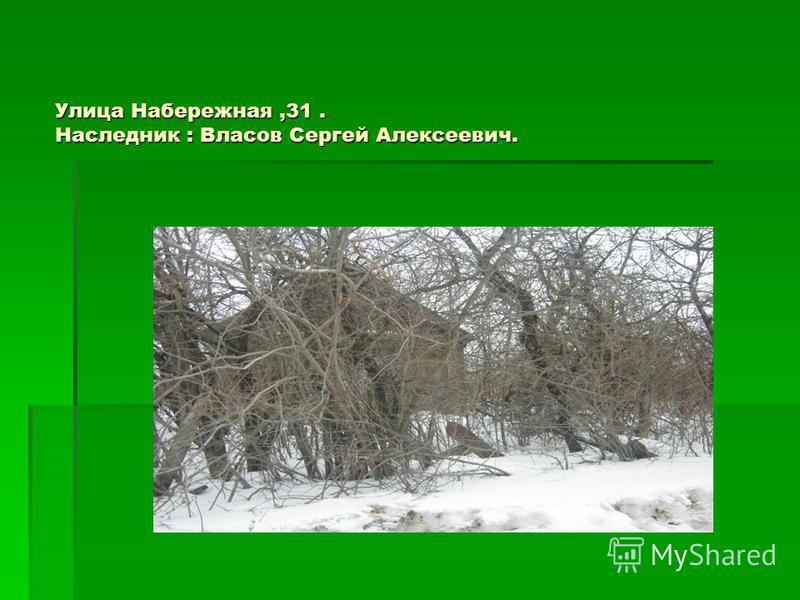 Улица Набережная,31. Наследник : Власов Сергей Алексеевич.