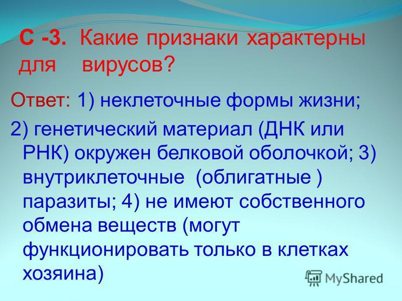 Ответ: 1) 2 – первым звеном являются продуценты. 2) 3 – консументы не способны к фотосинтезу. 3) 4 – кислород выделяется в световой фазе фотосинтеза.