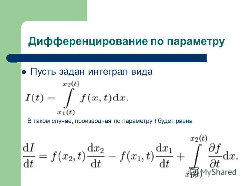Дифференцирование по параметру Пусть задан интеграл вида В таком случае, производная по параметру t будет равна