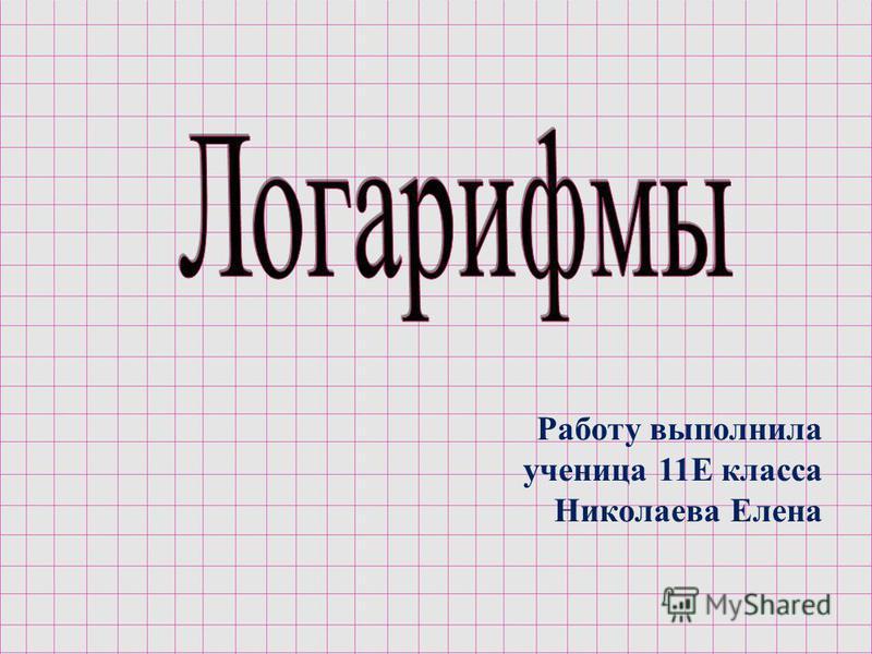Работу выполнила ученица 11Е класса Николаева Елена